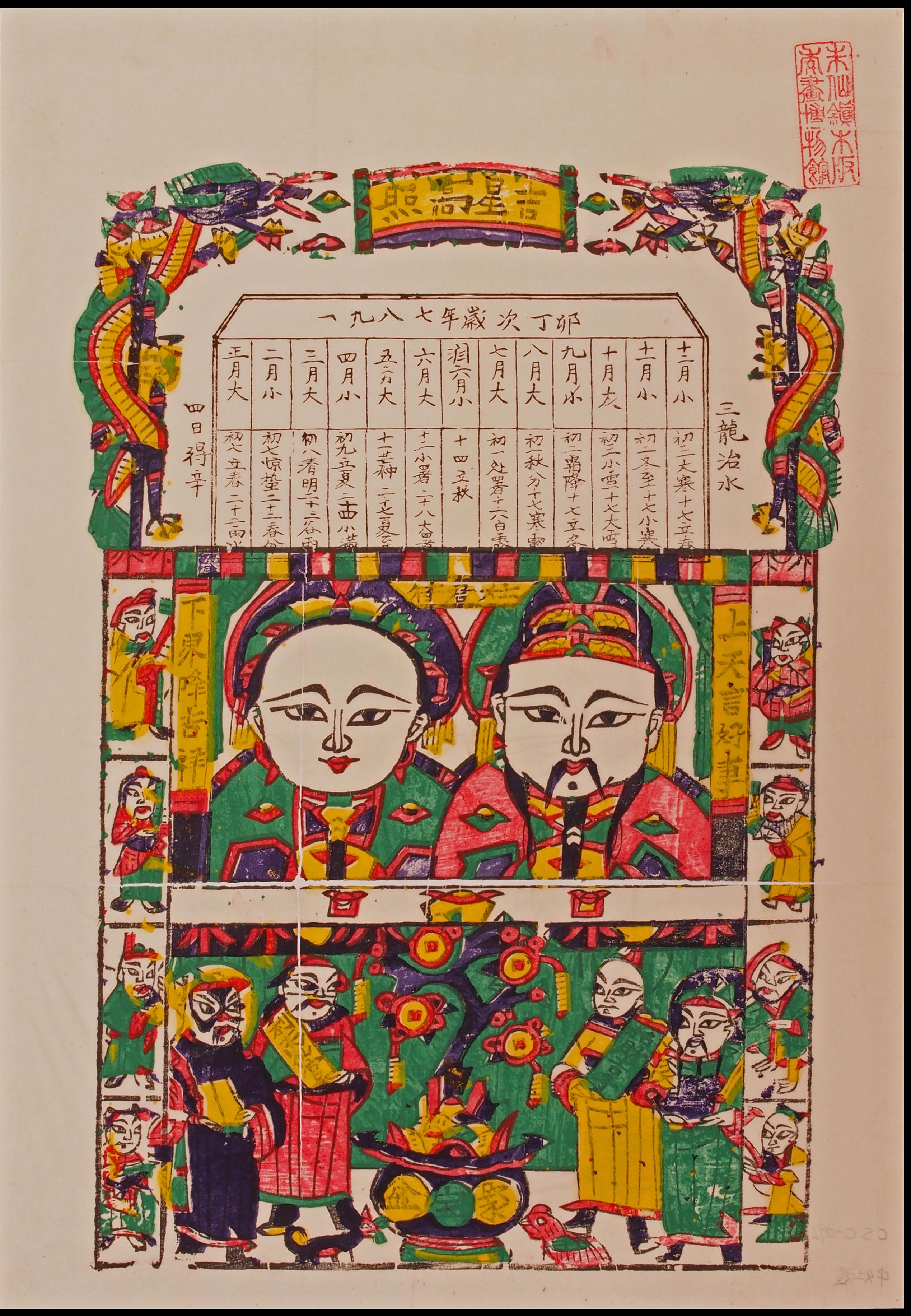 wood block print the return of the kitchen god - Chinese New Year 1987